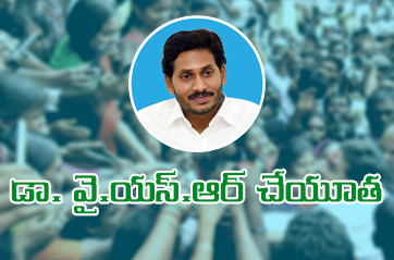 This image has an empty alt attribute; its file name is ysr-cheyutha.jpg
